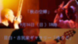 Collage_Fotor_秋の空蝉_2.jpg