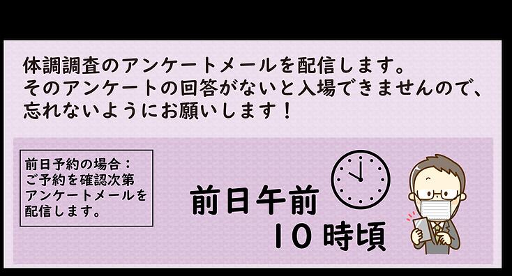 前日メール.png