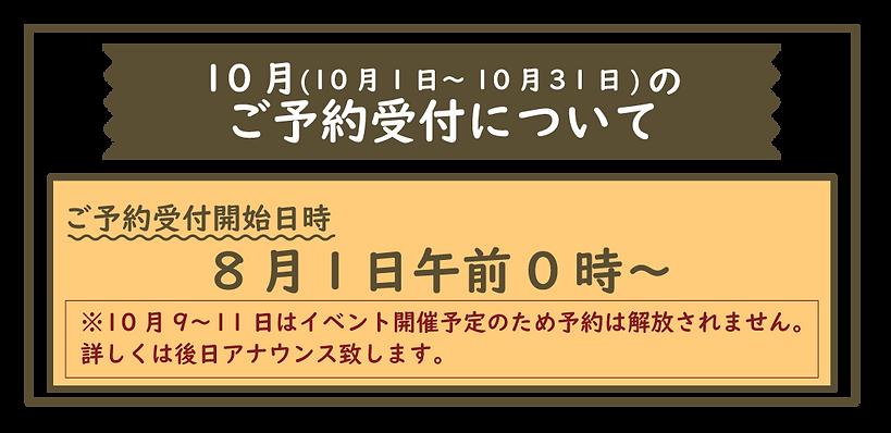 10月のご予約受付について.png