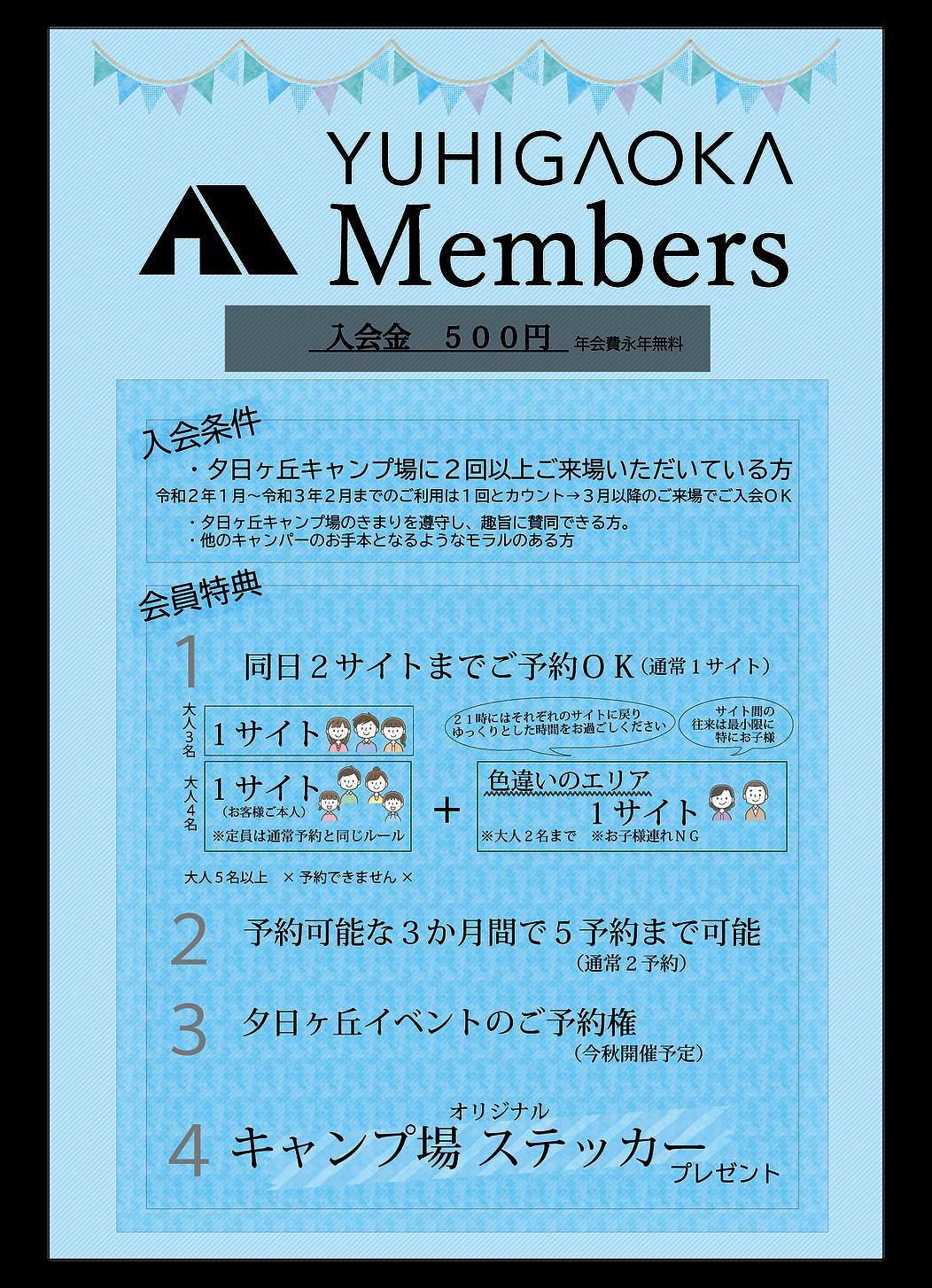 会員登録.png