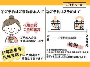 ルール1.jpg