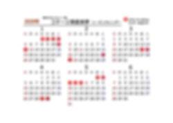 2020コテージカレンダー1-6.jpg