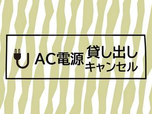 AC貸し出しタイトル.jpg