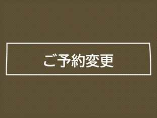 予約変更.jpg