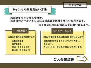 キャンセル5.jpg