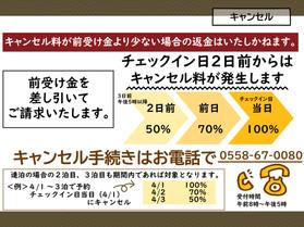キャンセル2.jpg