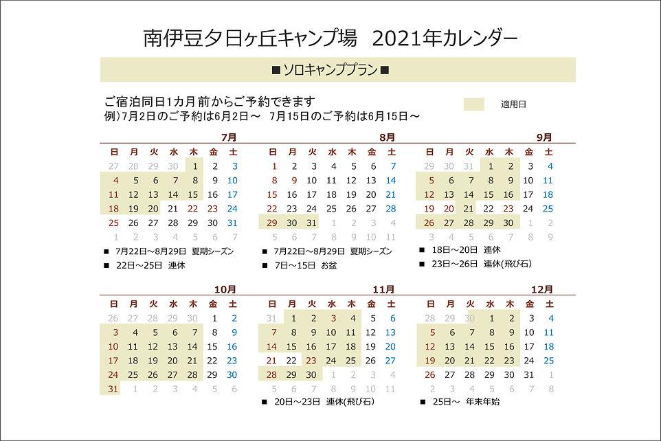 ソロカレンダーnew7-12.jpg