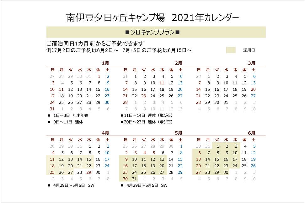 ソロカレンダーnew1-6.jpg