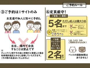 ルール2.jpg