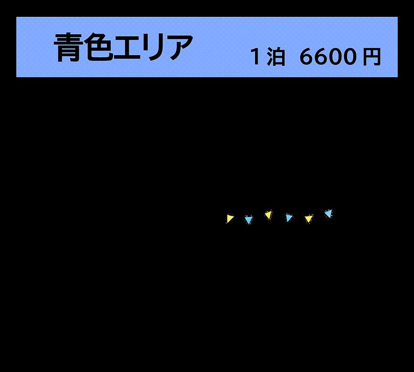 青色エリア.png
