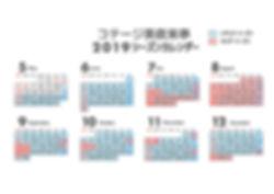 美夜来亭シーズンカレンダー.jpg
