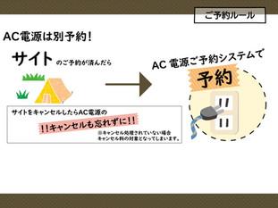 ルール3.jpg