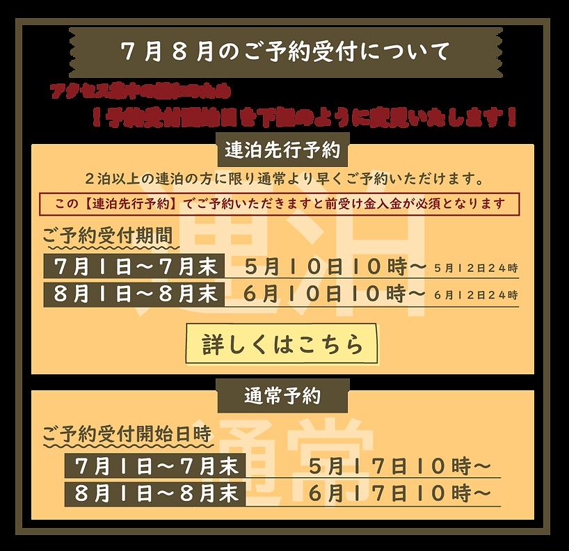 7月8月のご予約受付について.png