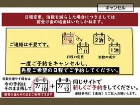 キャンセル3.jpg
