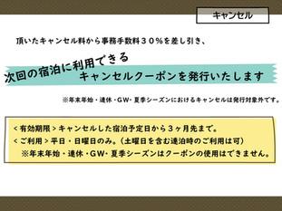キャンセル6.jpg