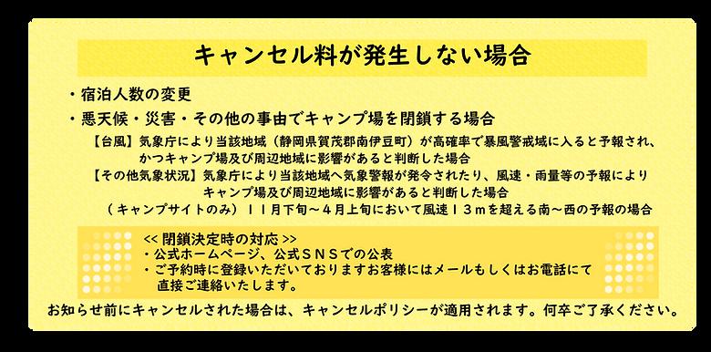 キャンセル料発生しない.png