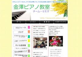 金澤ピアノ教室
