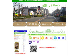 緑園ストリート