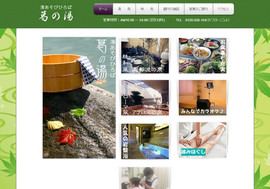 横浜・泉温泉 葛の湯