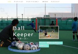 Ball Keeper