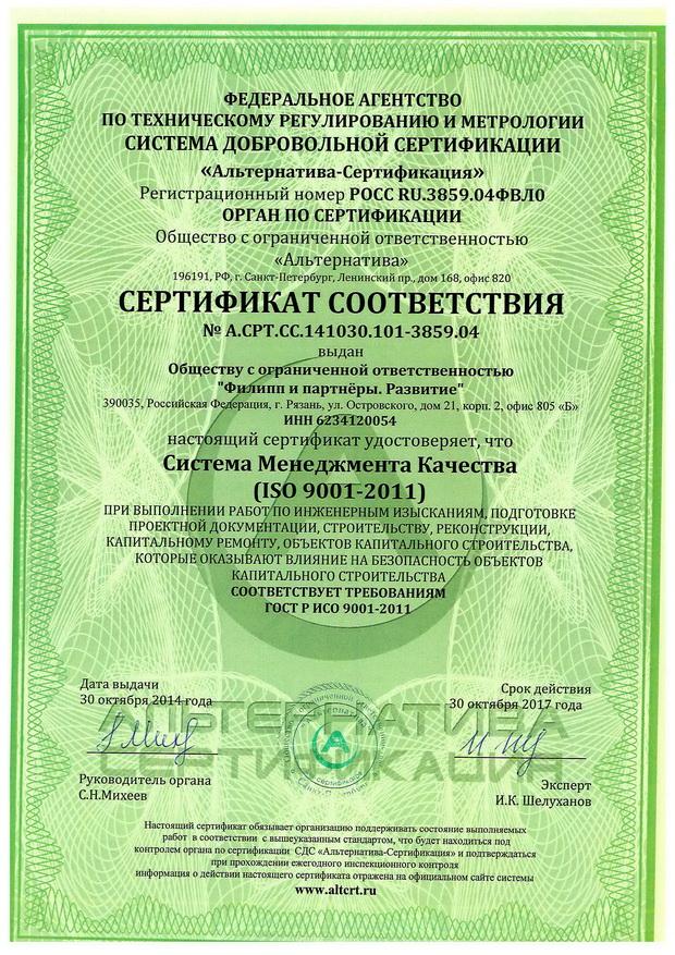Сертификат соответствия ИСО 9001.jpg
