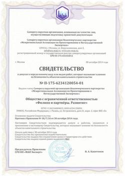 Свидетельство о допуске СРО. Стр.1