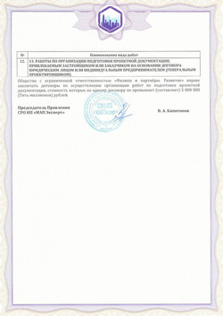 Свидетельство о допуске СРО. Стр.5
