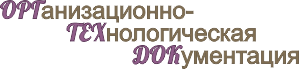 Заказать ППР, ППРк, техкарты в Рязани, Москве, Владимире, Туле, Липецке, Смоленске, Москве, Нижнем Новгороде