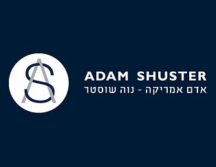 לוגו אדם שוסטר.png