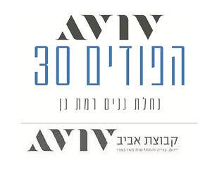 הפודים 30 - לוגו.jpg