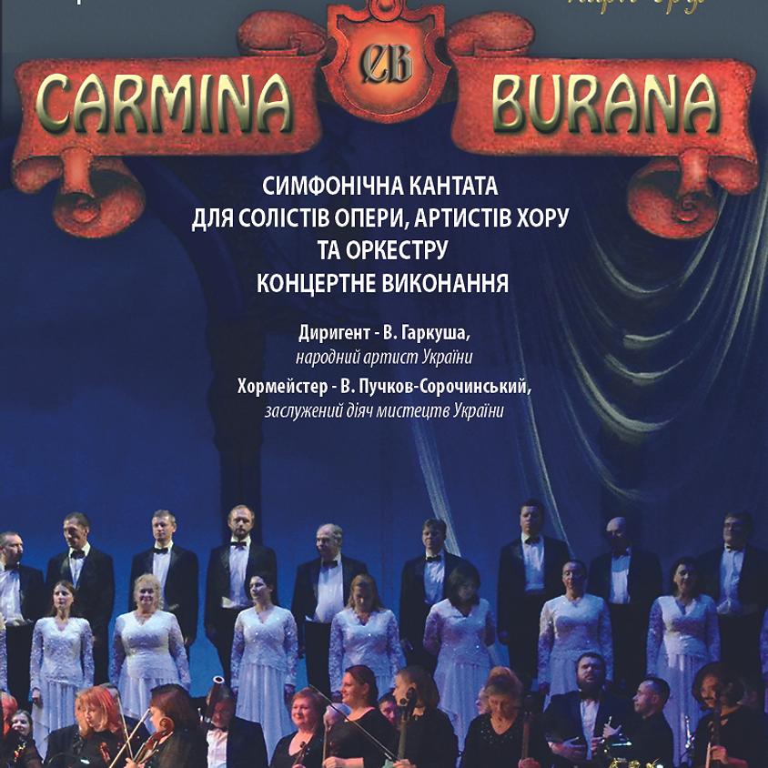 Карміна Бурана