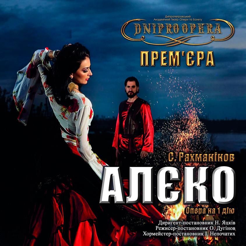 """""""Алєко"""". Опера"""