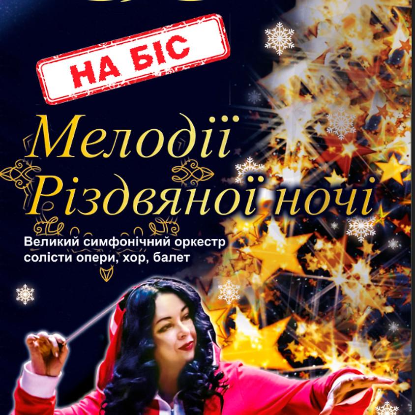 Мелодії Різдвяної Ночі