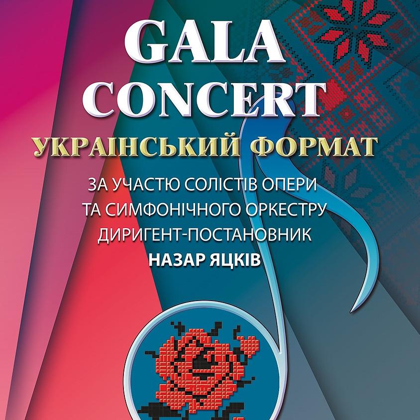 Gala Concert. Український формат.