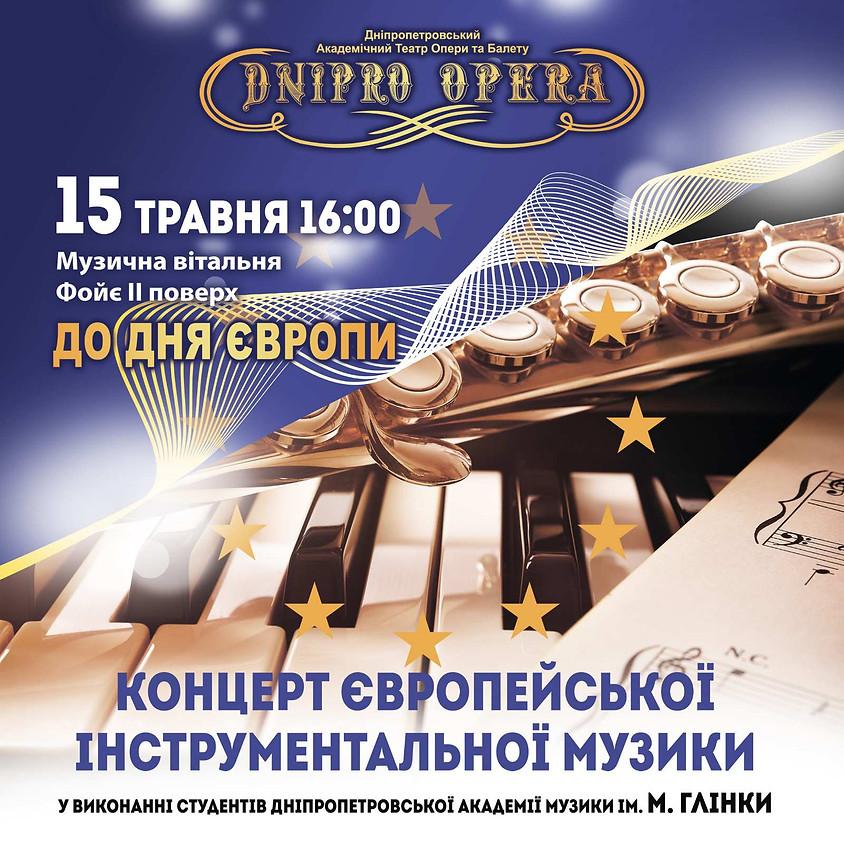 """Концерт """"ЄВРОПЕЙСЬКОЇ ІНСТРУМЕНТАЛЬНОЇ МУЗИКИ"""""""
