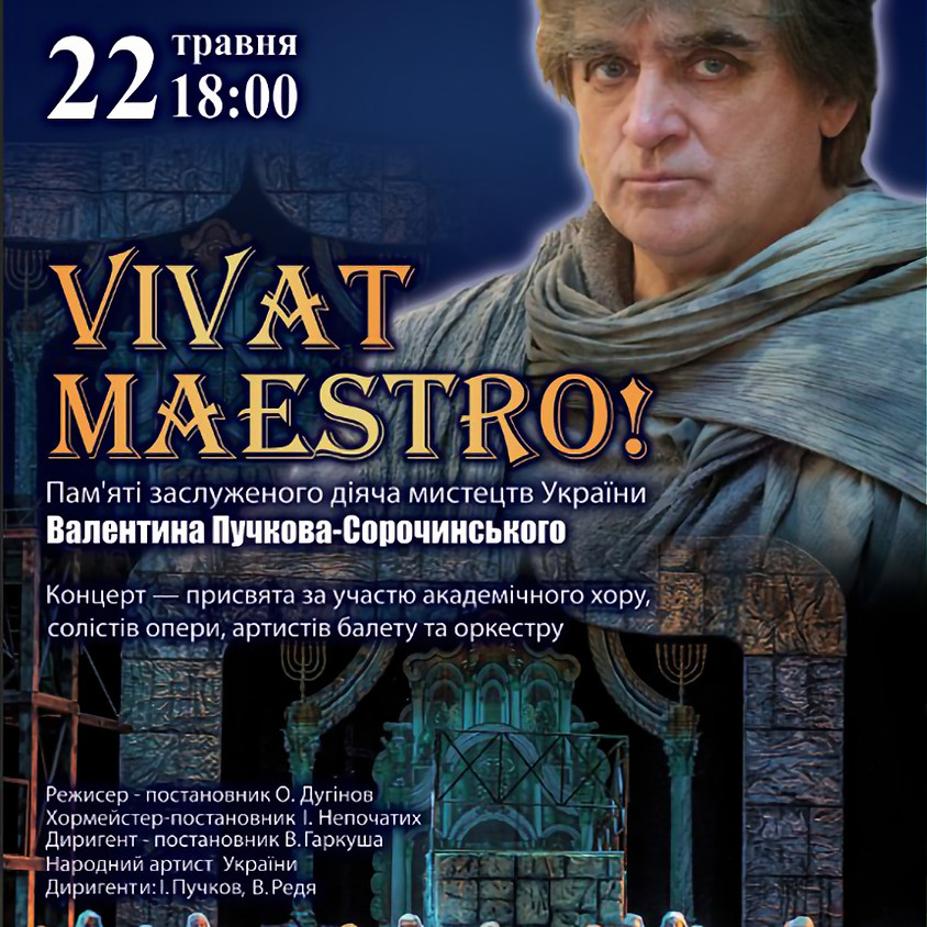 Концерт пам'яті В. Пучкова