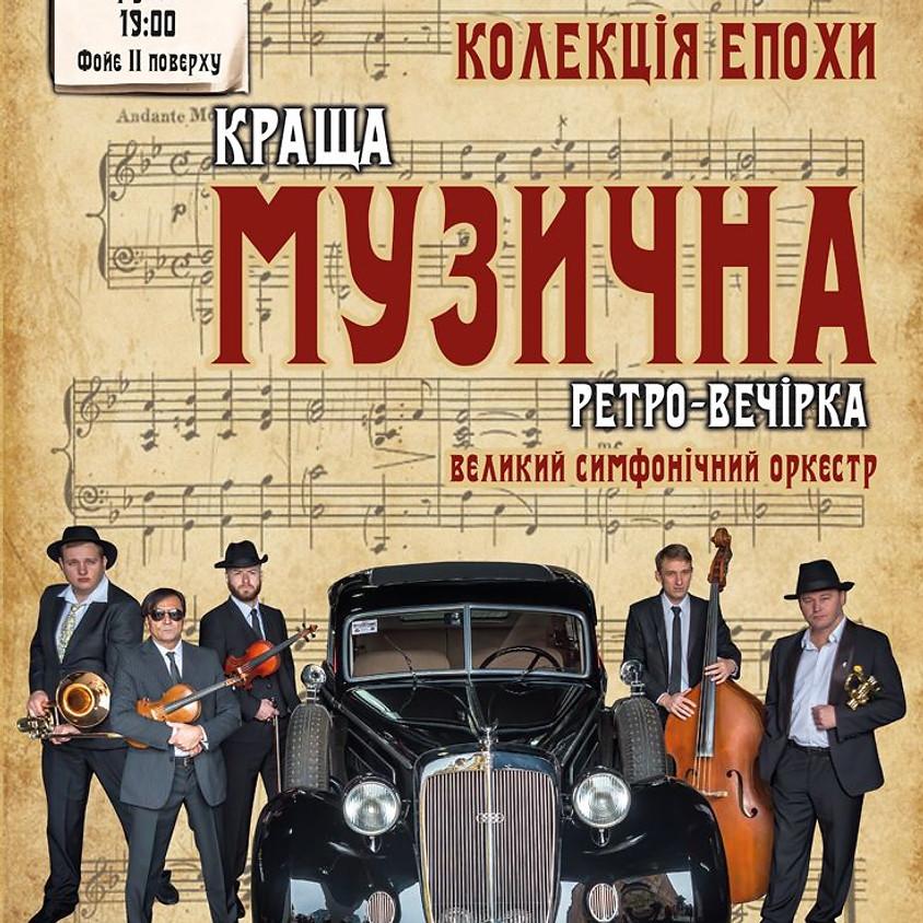 Музична РЕТРО-Вечірка
