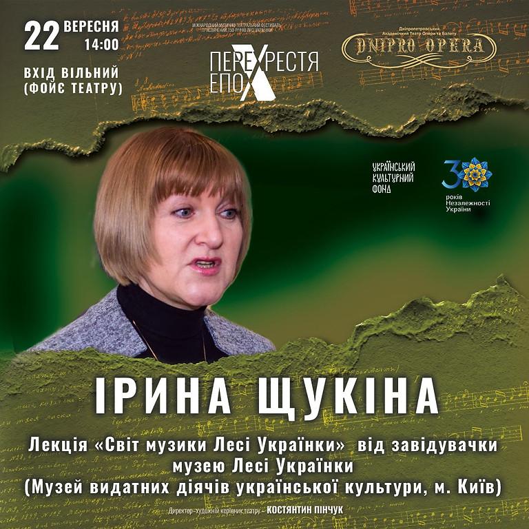 """Ірина  Щукіна. Лекція. Фестиваль """"Перехрестя Епох""""."""