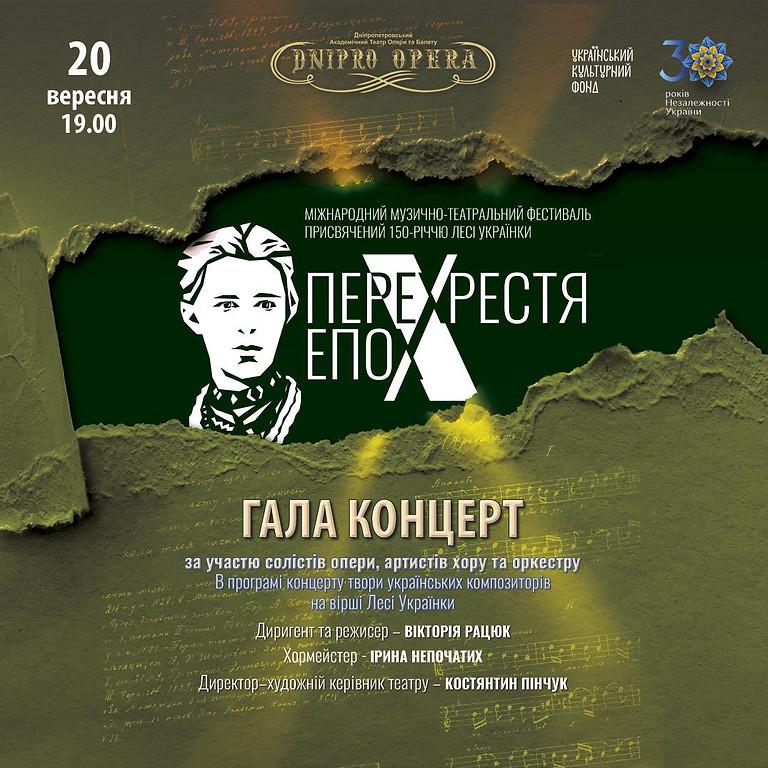 Гала Концерт