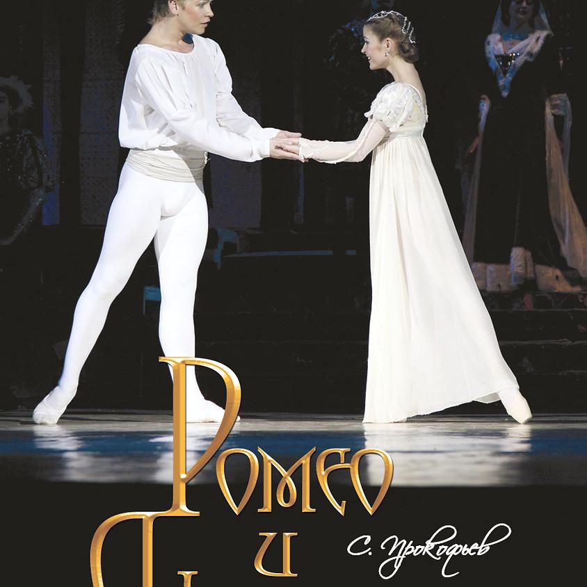 """Балет """"Ромео та Джульєтта"""""""