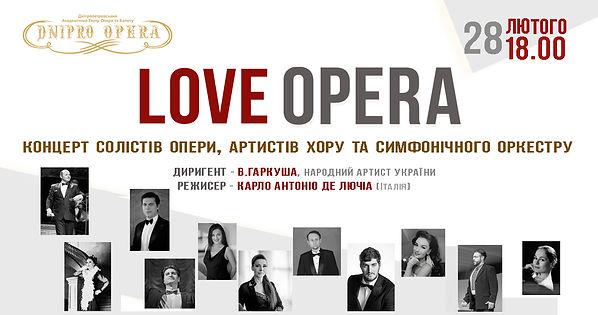 love_opera.jpg