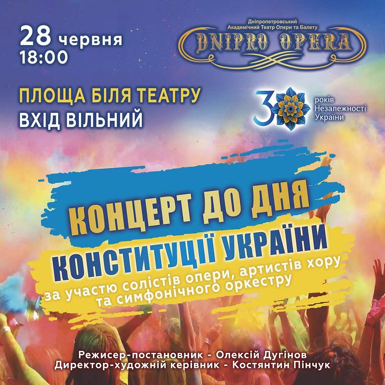 Концерт до дня конституції України