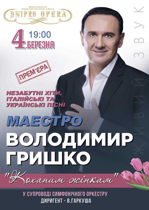 Гришко_дніпроопера.jpg