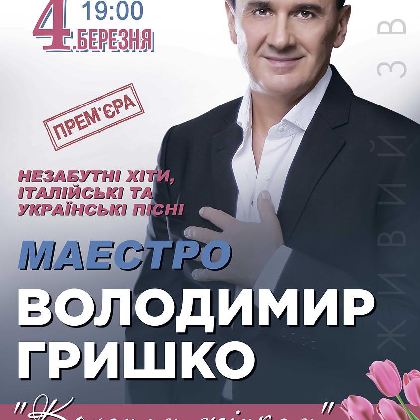 Маестро Володимир Гришко