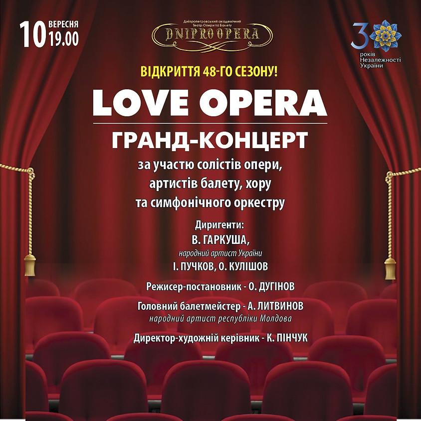 "Grand Concert ""LOVE OPERA"". Відкриття 48 сезону!"