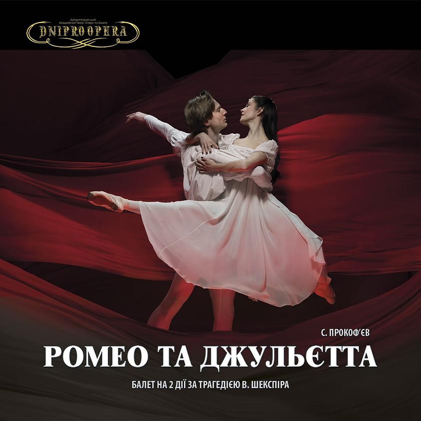 Ромео та Джульєтта