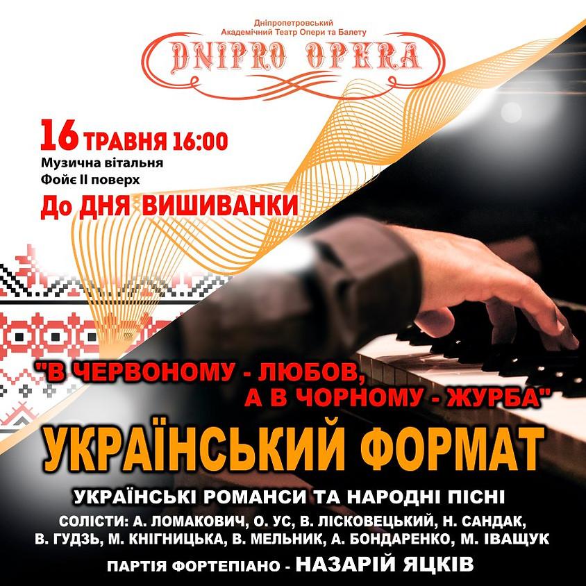 """Концерт """"Український Формат"""""""