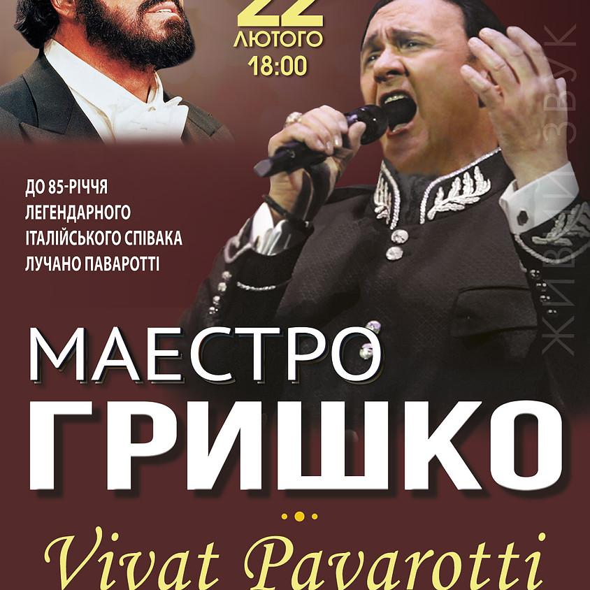 «Vivat Паваротті»!