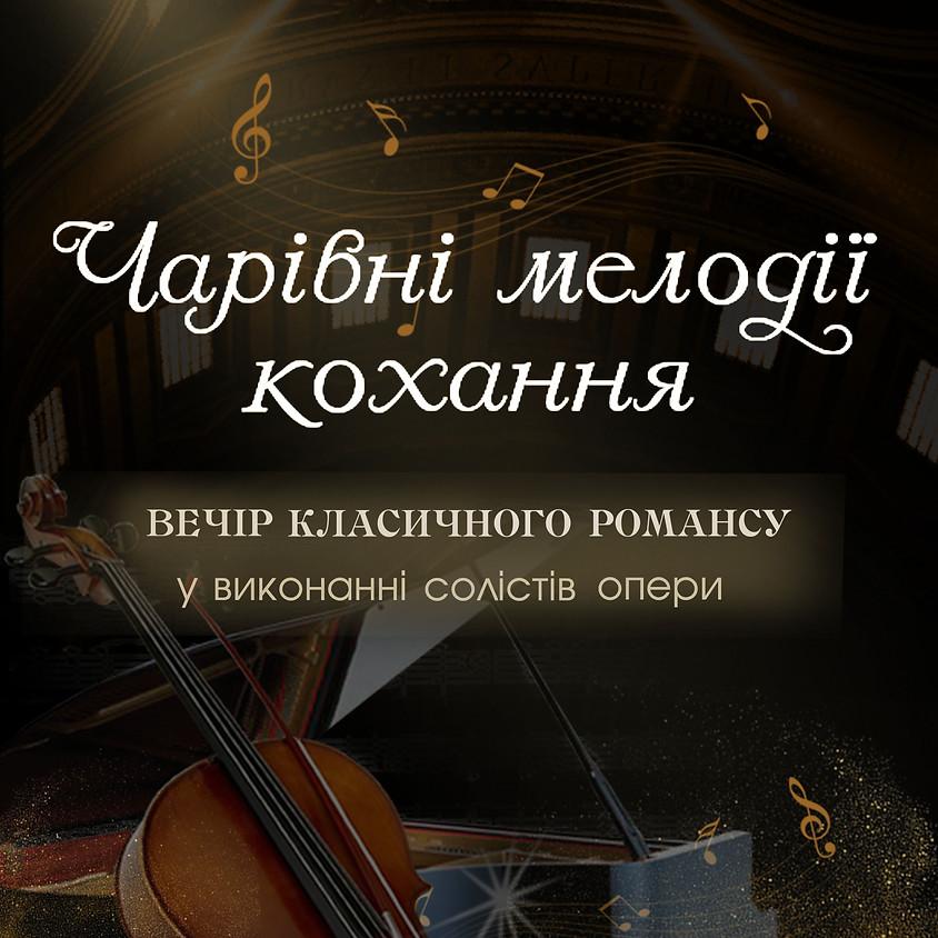 Чарівні Мелодії Кохання