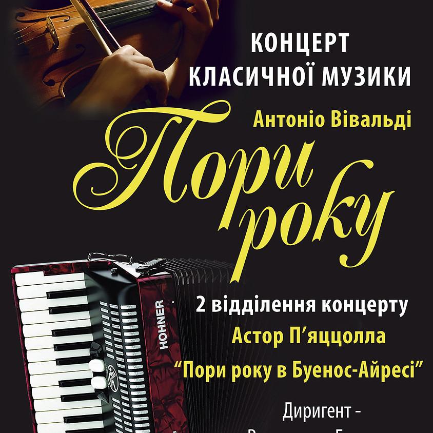 ПОРИ РОКУ (Концерт)